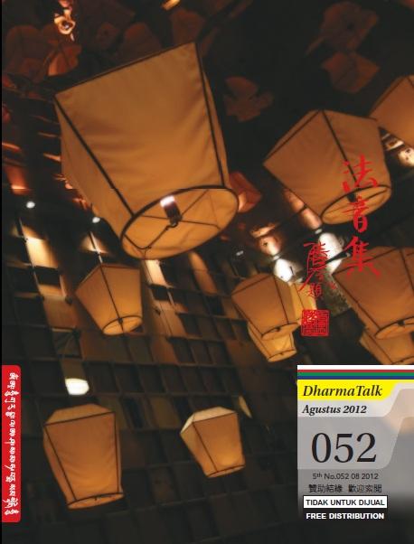 法音集 juli 2012