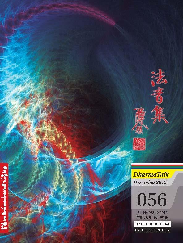 法音集 Desember 2012