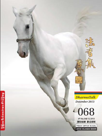 法音集 December 2013
