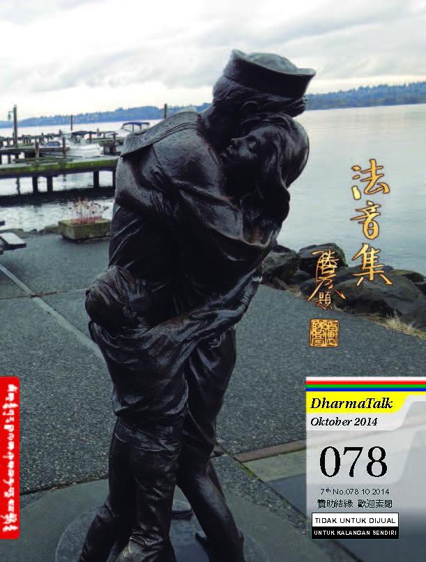 法音集 October 2014