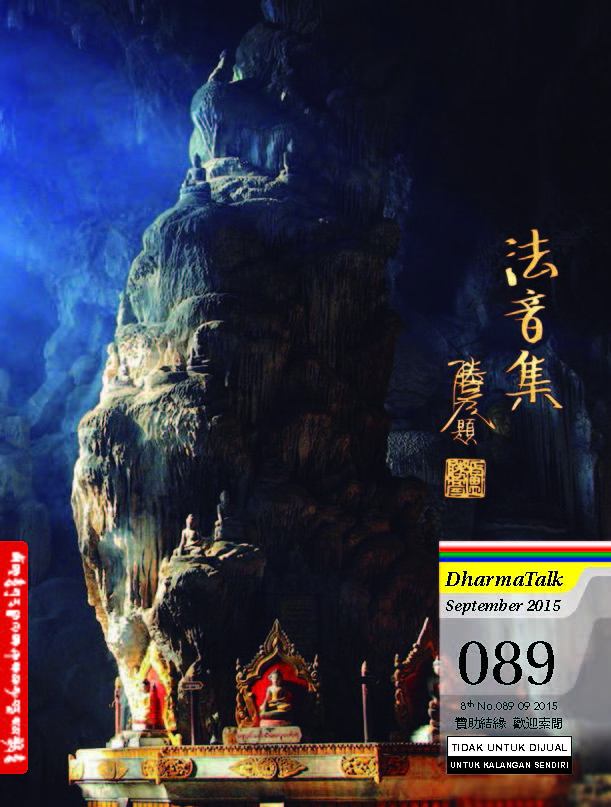 法音集 September 2015