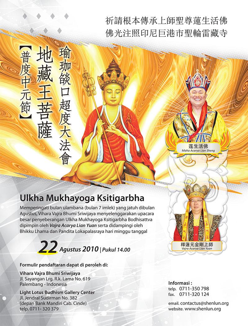 Ulka Mukhayoga Ksitigarbha