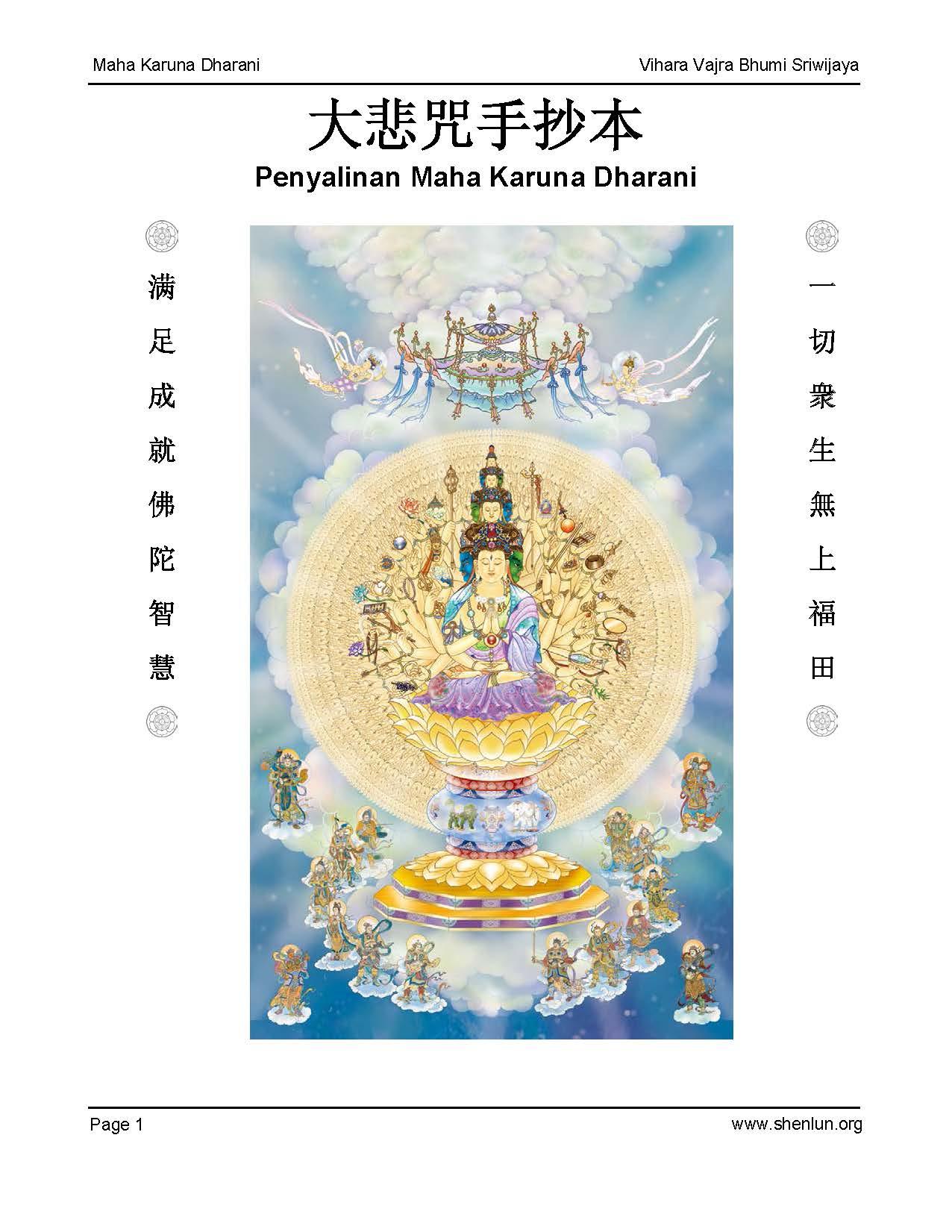 Penyalinan Maha Karuna Dharani