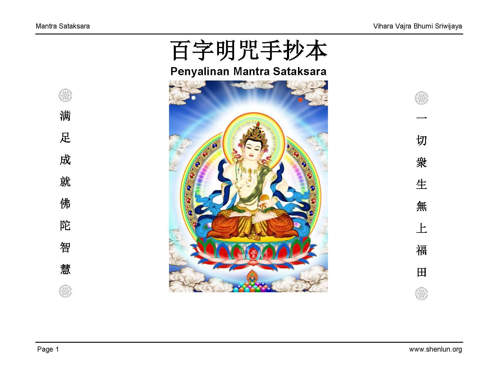 Penyalinan Mantra Vajrasattva