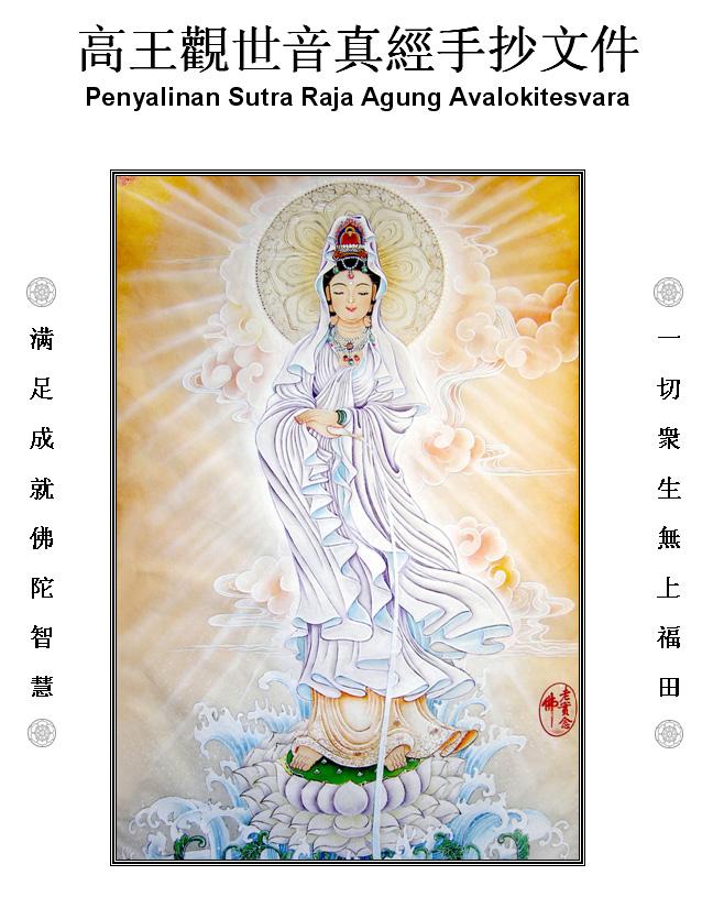 Sutra Raja Agung Avalokitesvara dan Gatha