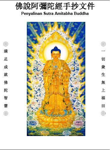 Penyalinan Sutra Amitabha Buddha