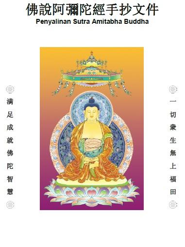Penyalinan Sutra Amitabha Buddha Versi Kedua