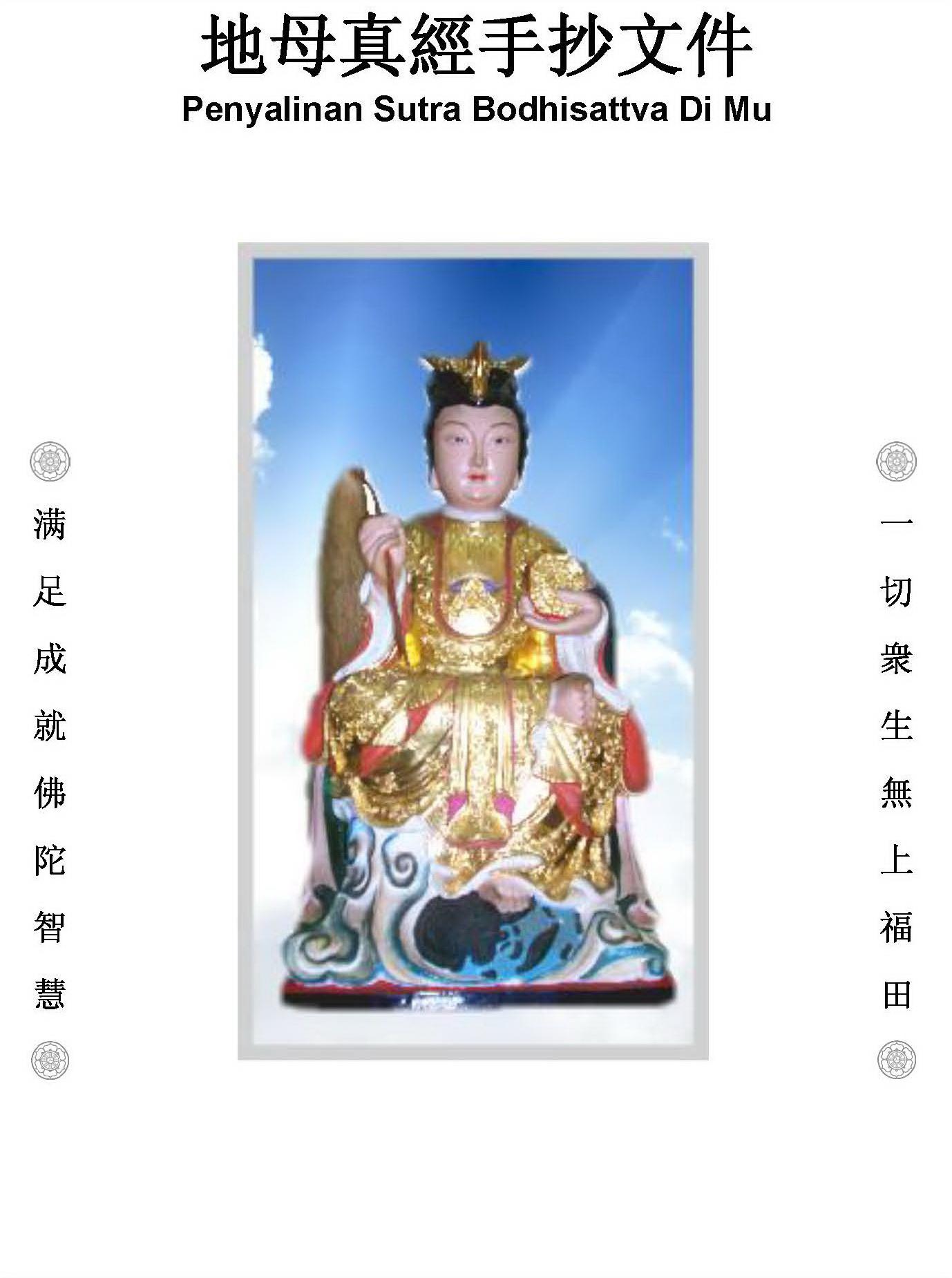 Penyalinan Sutra Bodhisattva Di Mu Versi Kedua