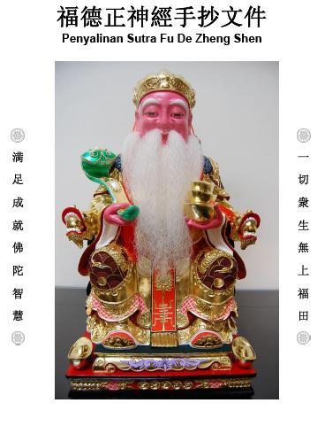 Penyalinan Sutra Fu De Zheng Shen