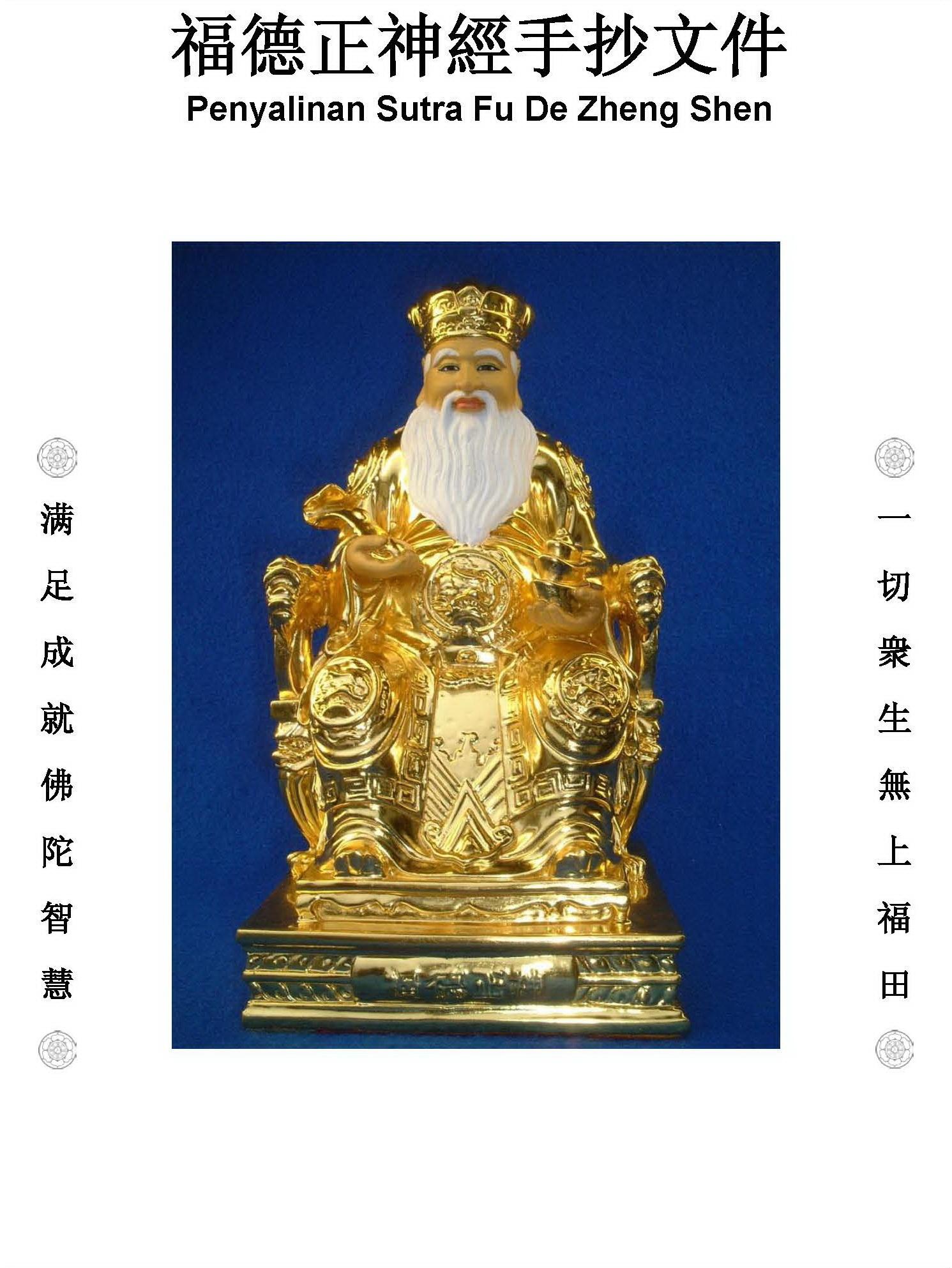 Penyalinan Sutra Fu De Zheng Shen Versi Kedua
