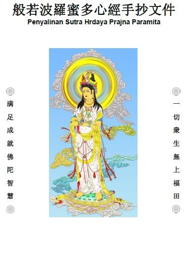 Penyalinan Sutra Hrdaya Prajna Paramita Versi Kedua