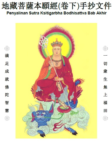 Penyalinan Sutra ksitigarbha Bodhisattva Bab Akhir