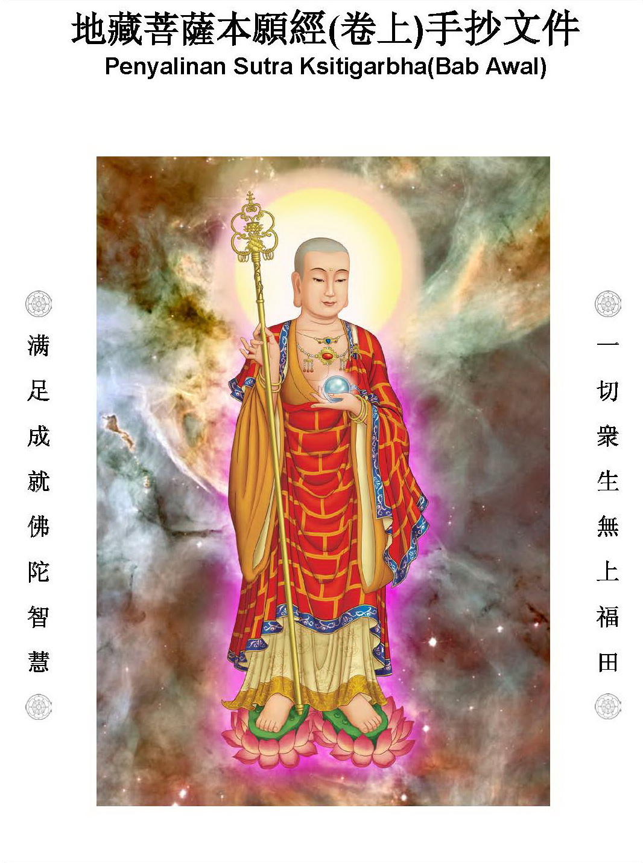 Penyalinan Sutra  Ksitigarbha Bab Awal Versi Kedua