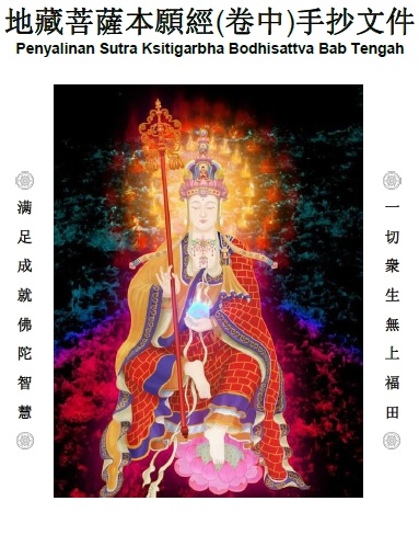 salin sutra ksitigarbha bab tengah Penyalinan Sutra