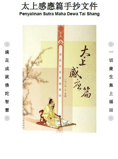 Penyalinan Sutra Maha Dewa Tai Shang