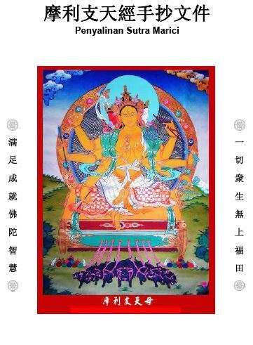 Penyalinan Sutra Marici Bodhisattva