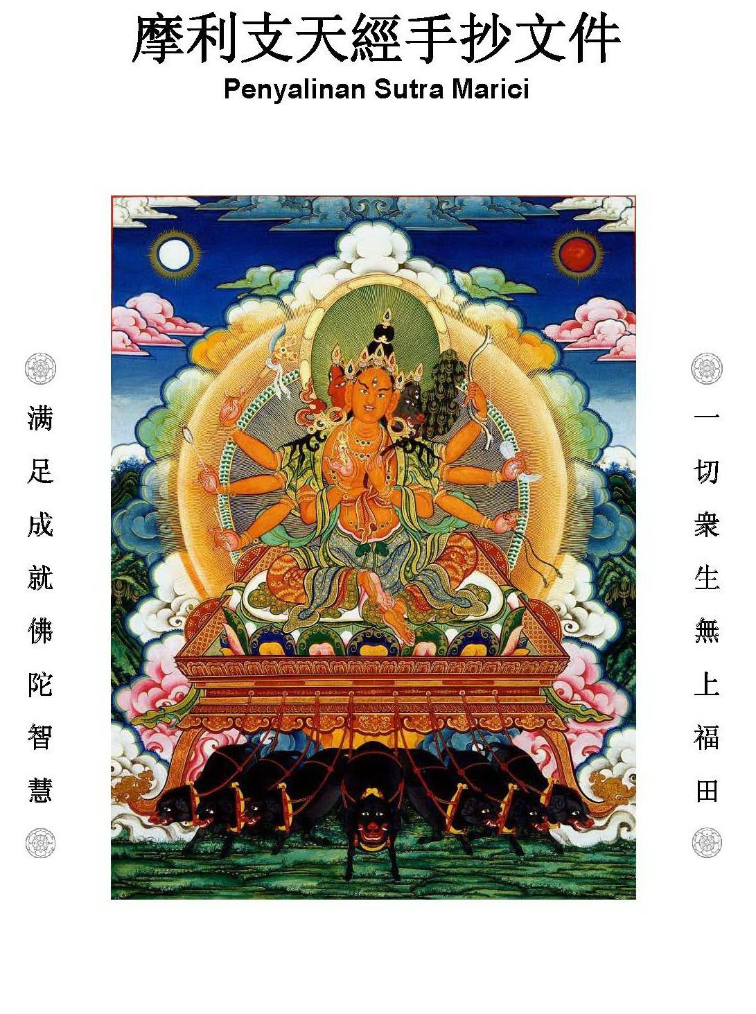 Penyalinan Sutra Marici Bodhisattva Versi Kedua