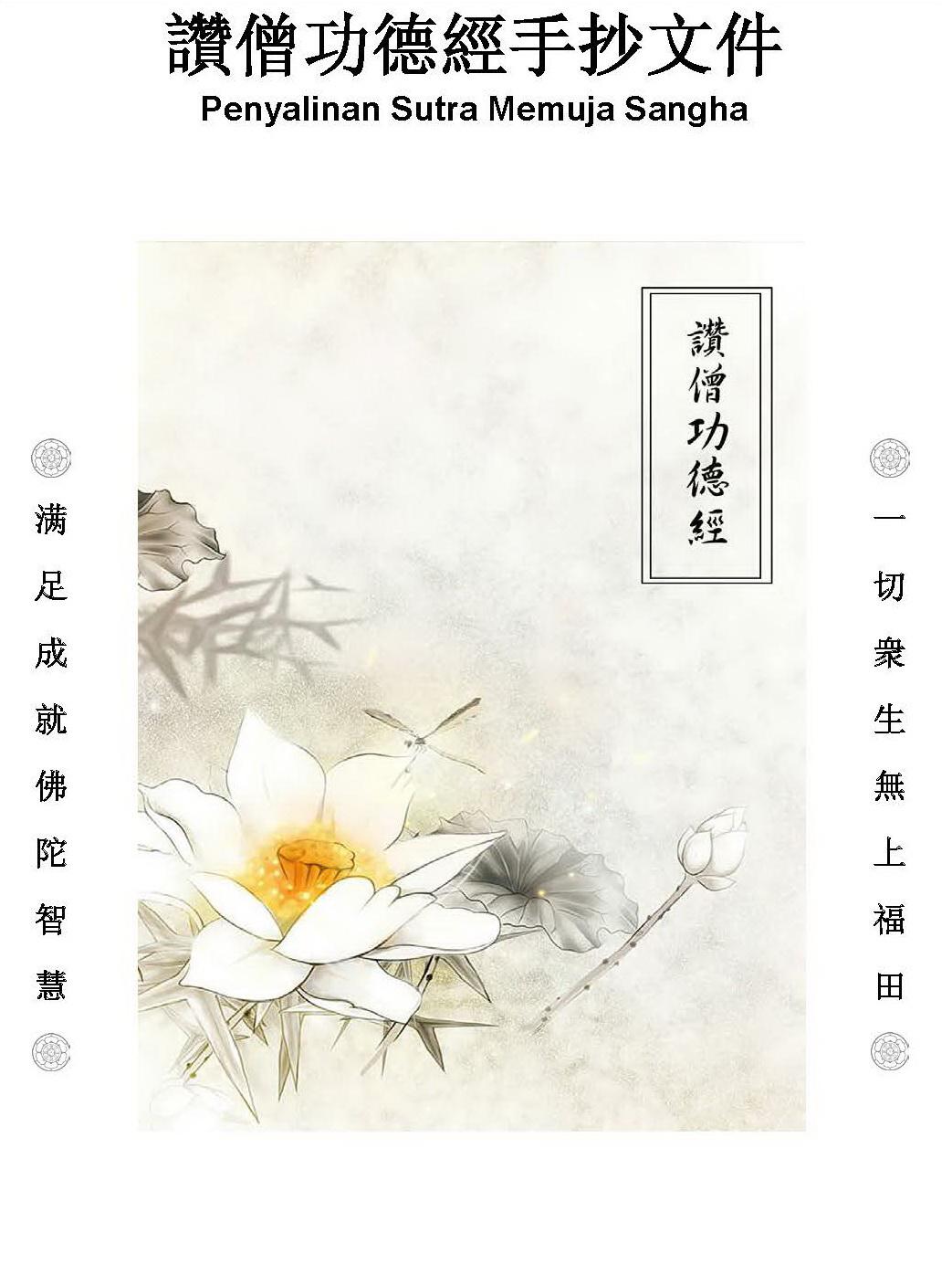 Penyalinan Sutra Memuja Sangha Versi Kedua