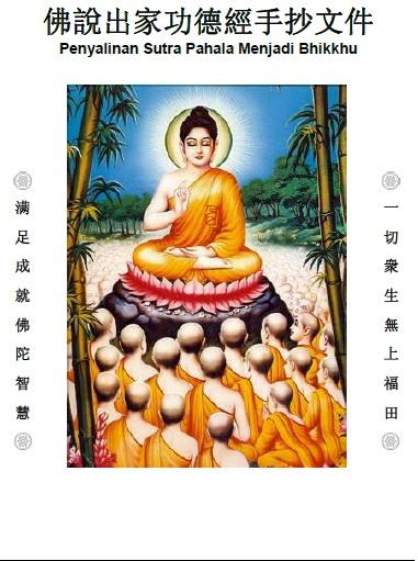 salin sutra pahala kebhikkhuan Penyalinan Sutra