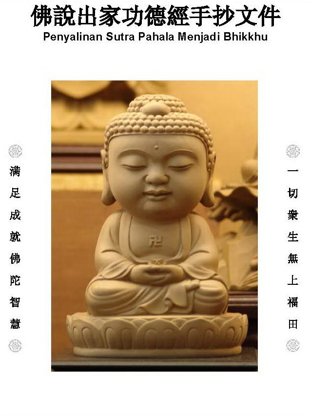 Penyalinan Sutra Pahala Menjadi Bhikkhu Versi Kedua