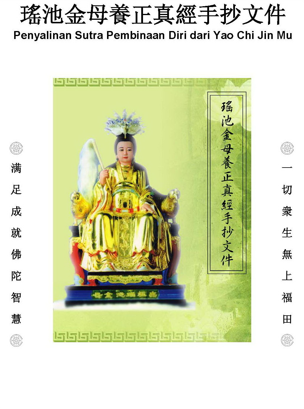 Penyalinan Sutra Pembinaan Diri dari Yao Chi Jin Mu Versi Kedua