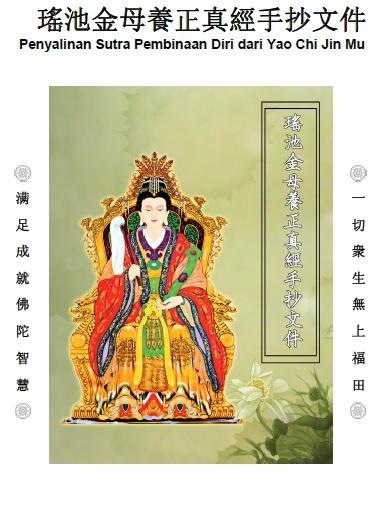 Penyalinan Sutra Pembinaan Diri dari Yao Chi Jin Mu