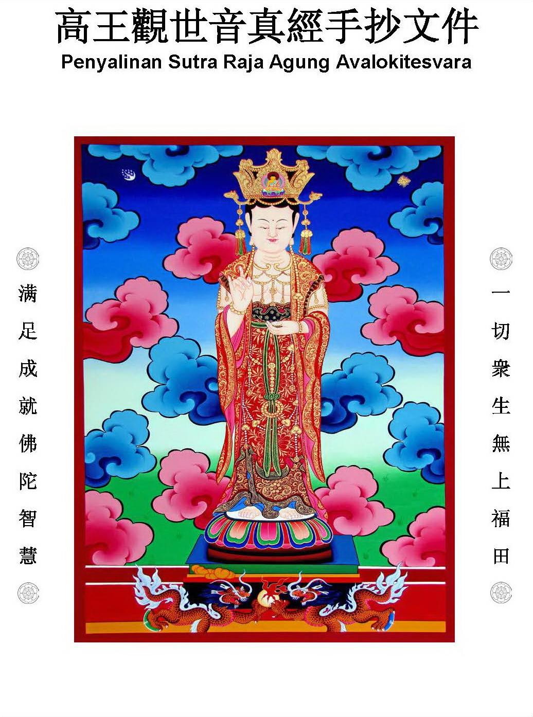 Penyalinan Sutra Raja Agung Avalokitesvara