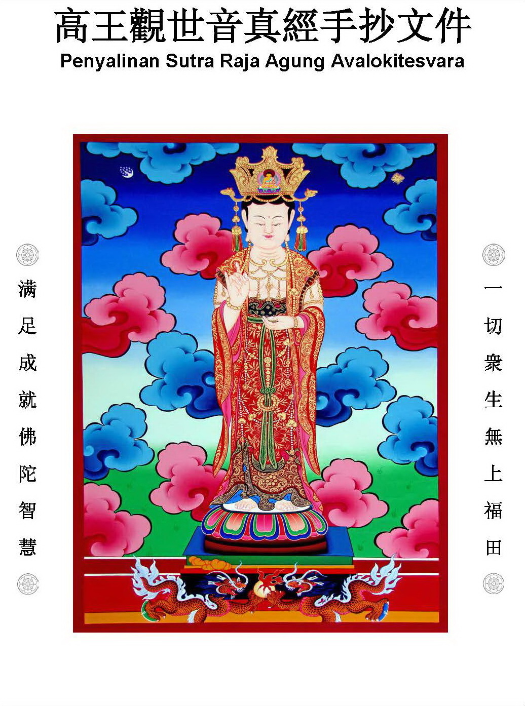 salin sutra raja agung avalokitesvara 2 Penyalinan Sutra