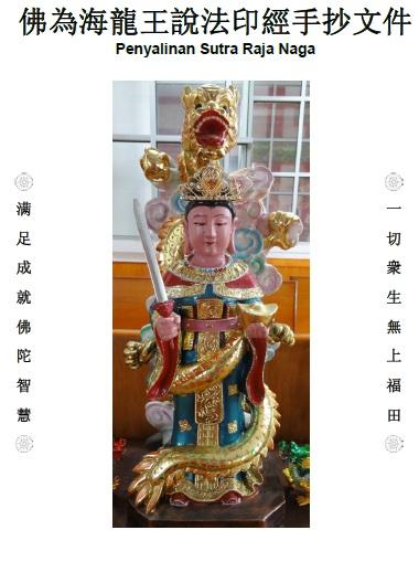 salin sutra raja naga Penyalinan Sutra