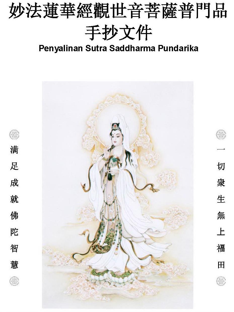 salin sutra saddharma pundarika 2 Penyalinan Sutra