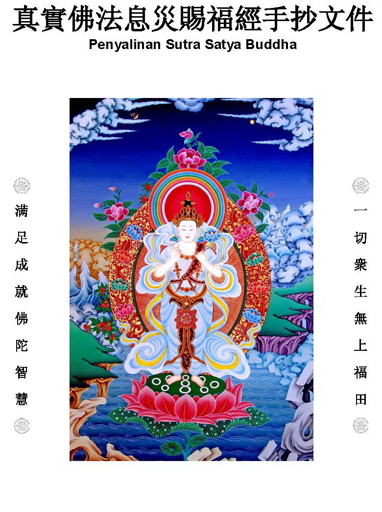 Penyalinan Sutra Satya Buddha Versi Kedua