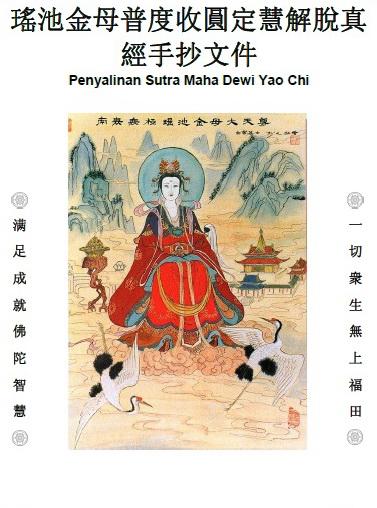 Penyalinan Sutra Yao Chi Jin Mu