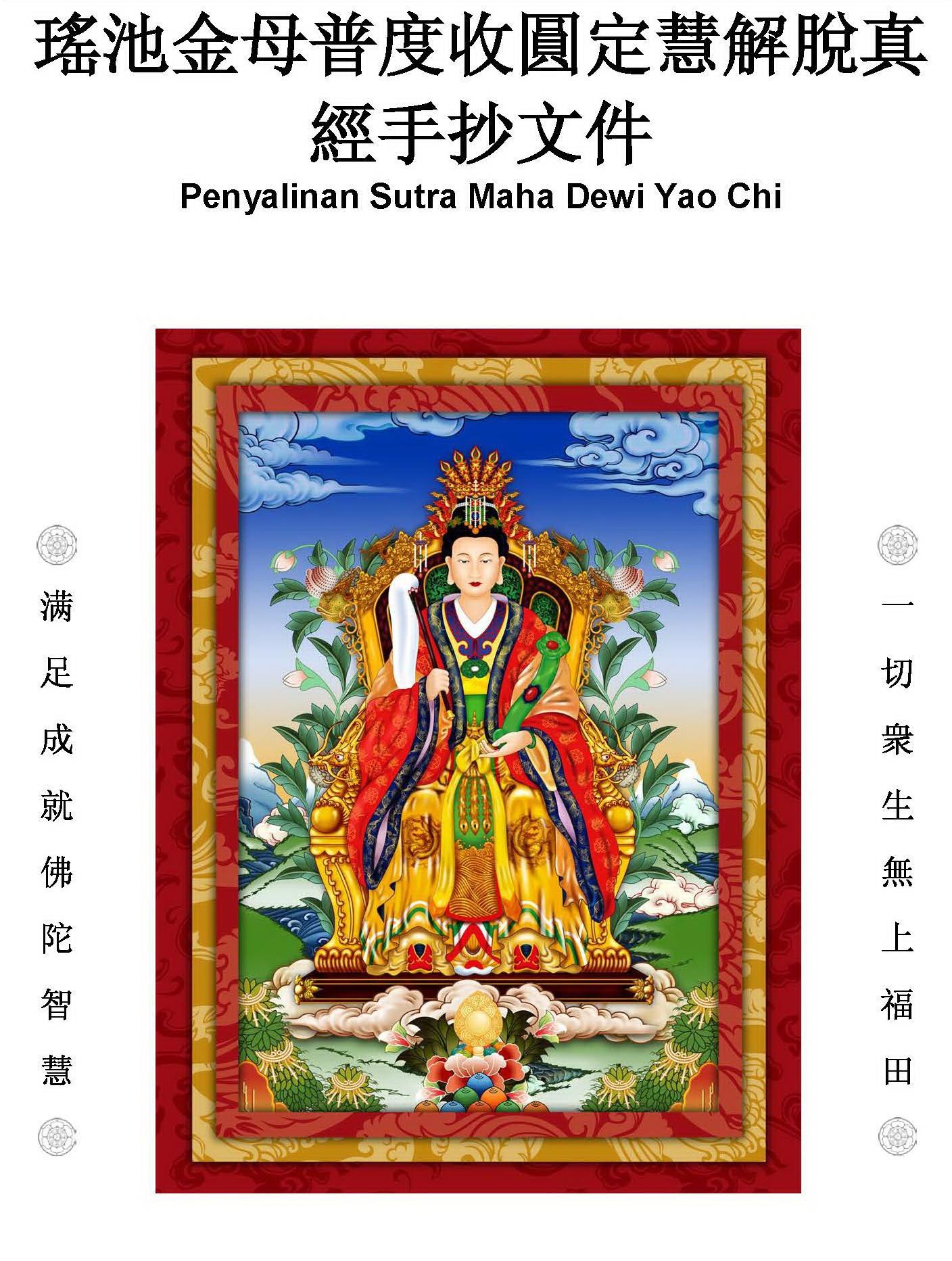 Penyalinan Sutra Maha Dewi Yao Chi Versi Kedua