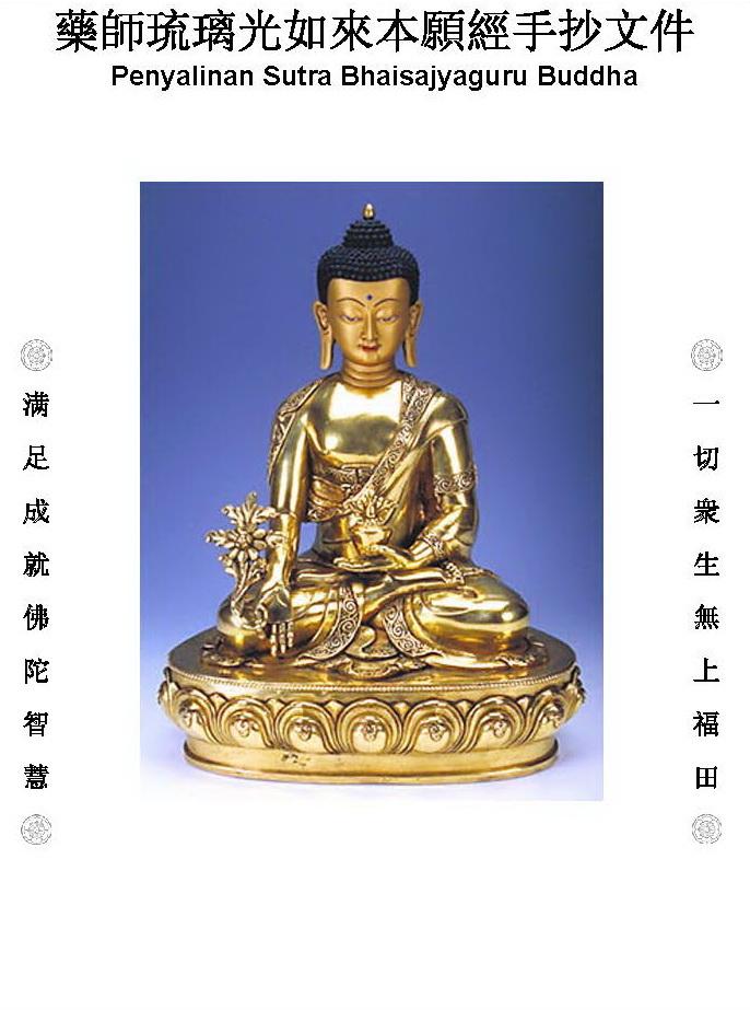 Penyalinan Sutra Bhaisajyaguru Buddha Versi Kedua