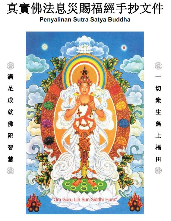 Menyalin Sutra Raja Agung Avalokitesvara