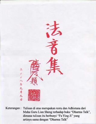 Tulisan dari Maha Guru Lian Sheng